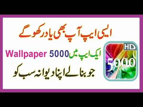 5000 HD Wallpapers for android 2018 || Best android app for android device || it wale raja
