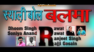 Teaser_ Balma || स्याली बोल बलमा || Dhoom Singh Rawat || Soniya Anand Rawat