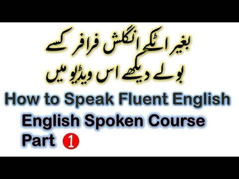 How to speak Fluent English Easily in 12 Days 2018  | Urdu-Hindi