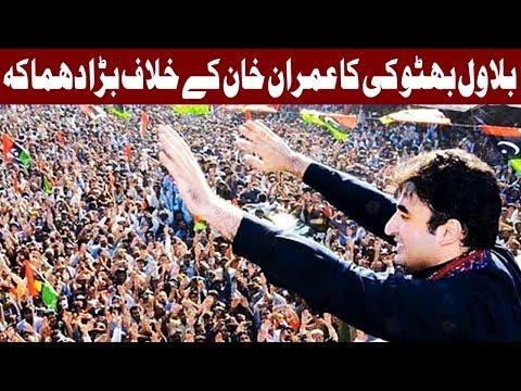 Karachi will not accept Altaf like Imran Khan as leader - Bilawal Bhutto  - 12 May 2018 - Express