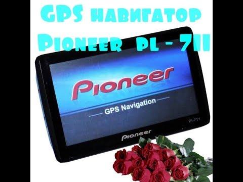 GPS навигатор Pioneer  pl - 711