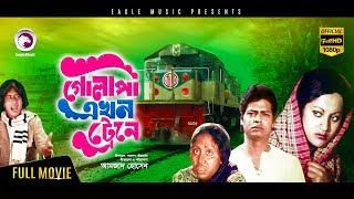 Golapi Ekhon Traine | Bangla Full Movie | Farooque | Bobita | Tarana Halim | ATM Shamsuzzaman