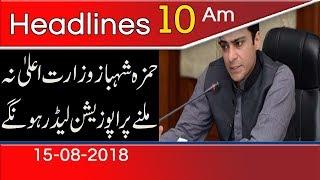 News Headlines | 10:00 AM | 15 August 2018 | 92NewsHD