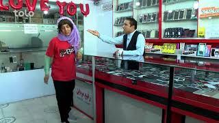 Download شبکه خنده - امشب ساعت ۸:۳۰ از طلوع / Shabake Khanda - Tonight at 8:30 PM on TOLO TV Video