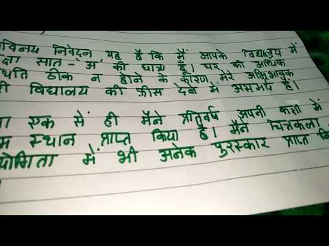 Application of full fee concession in Hindi in excellent channel by ritashu Hindi vyakaran Patra
