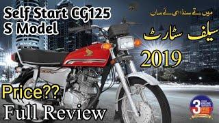 Honda Cg 125 2019 Model Videos 9tube Tv