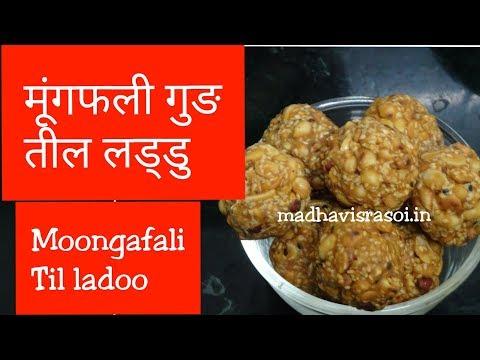 Moongfali - gud til ladoo | बनाए स्वादिष्ट मूंगफली - गुङ तील लड्डु | Madhavi's Rasoi