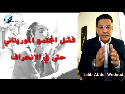 Xxx Mp4 تعليق خاصة حول الافلام الإباحية المنتشرة في موريتانية مع المحلل الطالب عبد الودود 3gp Sex