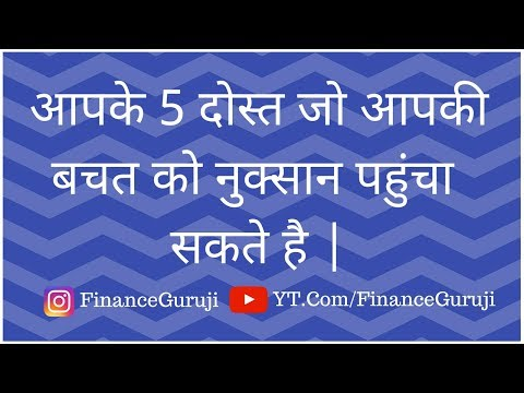 Your 5 Friends Who Can Hurt Your Personal Finance And Savings!