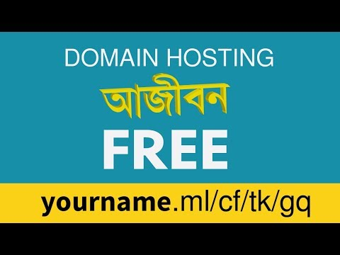 How to Get 100% Free Domain Hosting | Bangla Tutorial