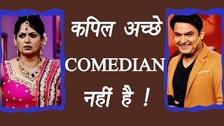 Kapil Sharma Vs Sunil Grover: Upasana Singh doesnt find Kapil a Good Comedian | Filmibeat