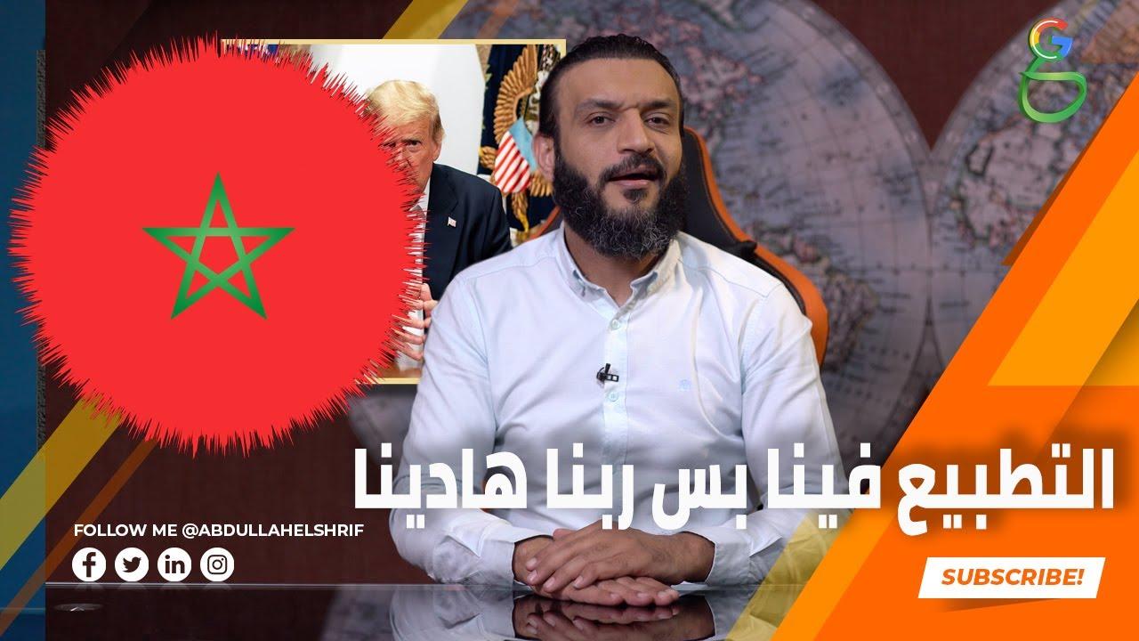 عبدالله الشريف   حلقة 34   التطبيع فينا بس ربنا هادينا   الموسم الرابع