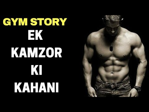 MOTIVATIONAL STORY ON  GYM (HINDI) |  MOTIVATIONAL VIDEO ON EXERCISE AND FITNESS | MOTIVATION VIDEO