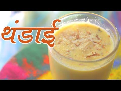 थंडाई /Thandai Marathi Recipe Holi Special