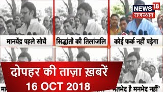 Download दोपहर की ताज़ा ख़बरें   Rajasthan Latest News   October 16, 2018 Video