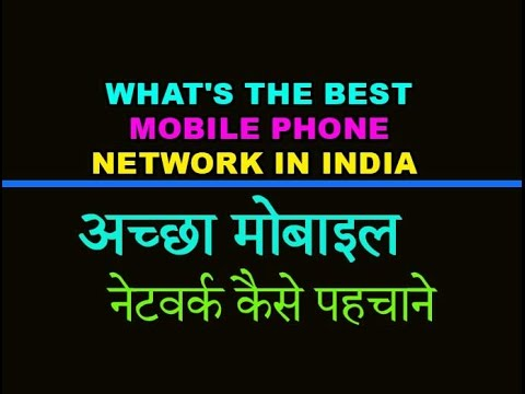 How to Know best mobile phone network in India?Hindi/Urdu