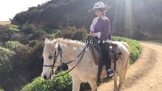 GEM VLOG #4 第一次在好萊塢騎馬