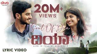 DIA - Soul Of Dia (Lyric Video) | Sanjith Hegde, Chinmayi Sripaada | B. Ajaneesh Loknath | KS Ashoka