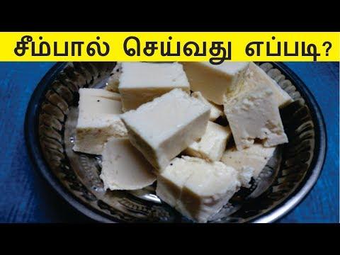 சீம்பால் செய்வது எப்படி   Seempal Recipe in Tamil   Healthy Milk Pudding
