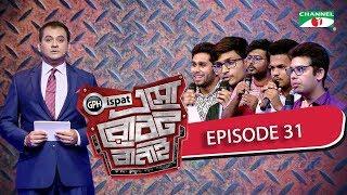 GPH Ispat Esho Robot Banai | Episode 31 | Reality Shows | Channel i Tv