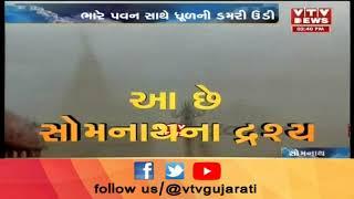 #Somnath માં જોવા મળી Vayu Cyclone ની અસર; મંદિર આસપાસમાં ફુંકાયો ભારે પવન  | Vtv Gujarati
