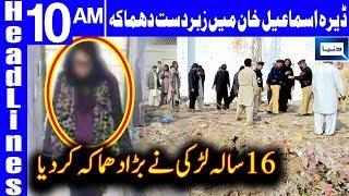 Bomb blast in Dera Ismail Khan   Headlines 10 AM   21 July 2019   Dunya News