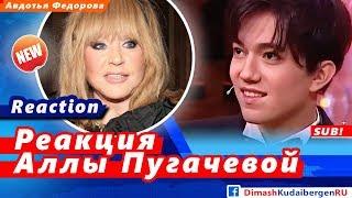 🔔 Реакция Аллы Пугачевой на исполнение ее песни Димашем Кудайбергеном (SUB)