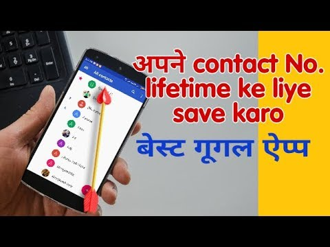 How to save contacts to Google Account HINDI