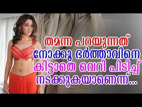 Xxx Mp4 തമന്ന പറയുന്നത് നോക്കൂ ഭർത്താവിനെ കിട്ടാതെ വെറിപിടിച്ച് നടക്കുകയാണെന്ന് Thamana Talks About 3gp Sex
