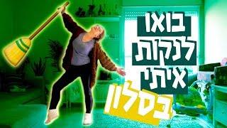 #x202b;בואו לנקות איתי את כל הסלון!   מתכון לסלומון כבוש ביתי#x202c;lrm;