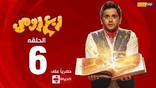 مسلسل ربع رومي بطولة مصطفى خاطر – الحلقة السادسة (6) | Rob3 Romy