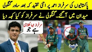Sourav Ganguly Statement On Sarfraz Ahmad After India Wins 2nd Match Against Pakistan ||Pak Vs Ind