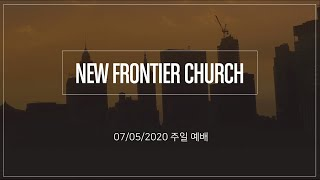 [뉴프런티어 교회] 주일예배 |  시와 노래 (2) 당연함의 중독성 | 070520