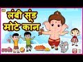 लंबी सूंड मोटे कान | Ganpati Popular Song For Kids | Favorite Hindi Rhymes for Children