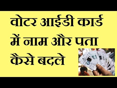 Voter Id Correction ! Voter Id Me Sudhar Kaise Kare.