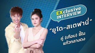 """[Exclusive Interview] """"ยูโด-สเตฟานี่"""" คู่ (เกือบ) ซี้ใน """"แก้วกลางดง"""""""