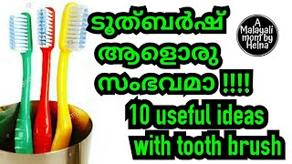 Download ടൂത്ബർഷ് ഉപയോഗിച്ച് 😊10 useful ideas for home with tooth brush/useful tricks ideas and tips Video