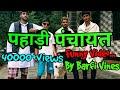 Pahari Panchayat By BARFI VINES Himachali Comedy VideoFunny VideoPahadi VinesHP Panchayat