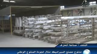 #x202b;شاهد تطور الصناعة بالجزائر واستعدادها للتصدير#x202c;lrm;