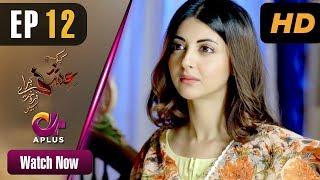 Kyunke Ishq Baraye Farokht Nahi - Episode 12 | Aplus Dramas | Junaid Khan, Moomal | Pakistani Drama