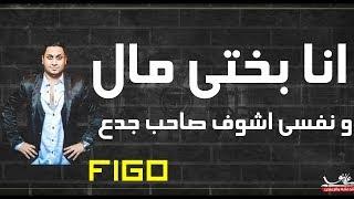 المهرجان جيه ع التراك - #فيجو & مدني & شيكا & (بالكلمات) مزيكا عمرو ايدو | توزيع فيجو2018