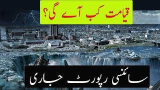 How Universe Will End | Scientists Proved Quran a True Holy Book | Hindi / Urdu