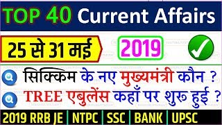 May fourth / last week current affairs 2019 in hindi / RAILWAY NTPC RRB JE SSC CGL YT STUDY मई