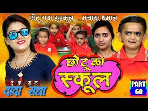 Xxx Mp4 Khandesh Ka DADA PART 60 Quot छोटू पढ़ने गया बच्चों के स्कूल में Quot Khandesh Comedy 2019 3gp Sex