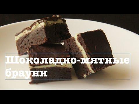 Шоколадный брауни с мятным кремом