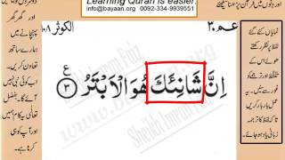 Quran in urdu Surah 108 003 Learn Quran translation in Urdu Easy Quran Learning 4