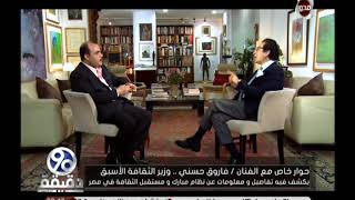 """#x202b;حوار خاص مع الفنان فاروق حسنى وزير الثقافة الأسبق  يكشف تفاصيل  عن نظام """"مبارك""""#x202c;lrm;"""