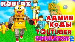 СИМУЛЯТОР ЮТУБЕРА 2 ! АДМИН КОДЫ Roblox Youtuber Simulator 2