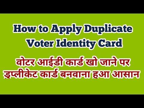 Duplicate voter id Card बनवाने के लिए क्या करें | How To Apply Duplicate Voter ID Card