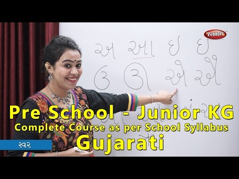 Gujarati Pre School Junior Kg Learning Course | Junior KG School Syllabus | Learn Gujarati